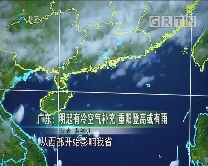 广东:明起有冷空气补充 重阳登高或有雨