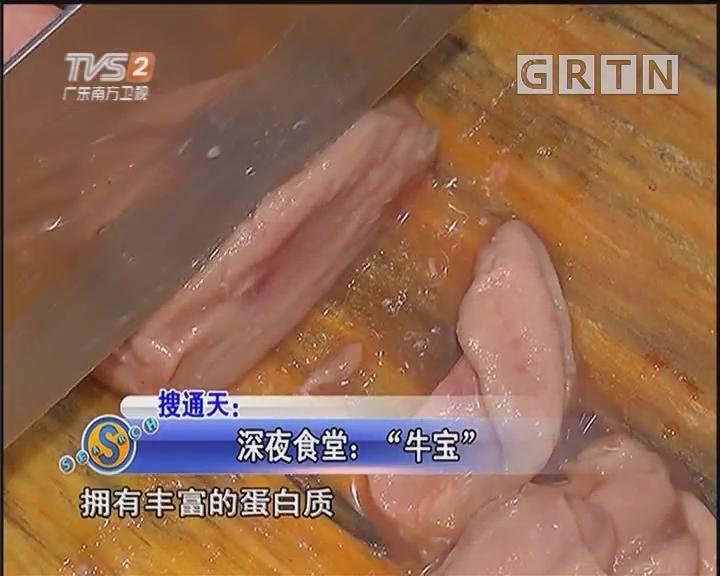 """深夜食堂:""""牛宝"""""""