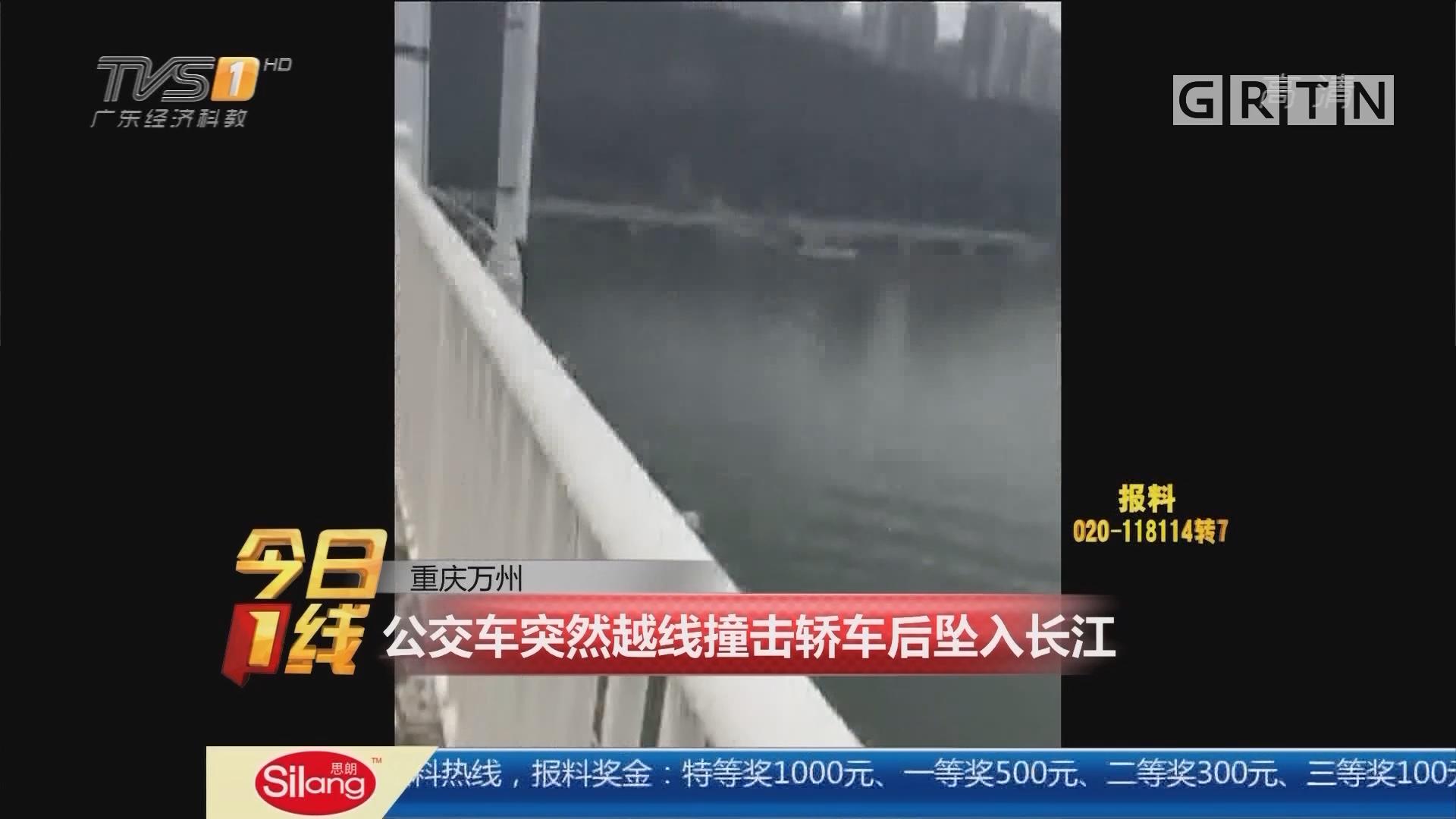 重庆万州:公交车突然越线撞击轿车后坠入长江