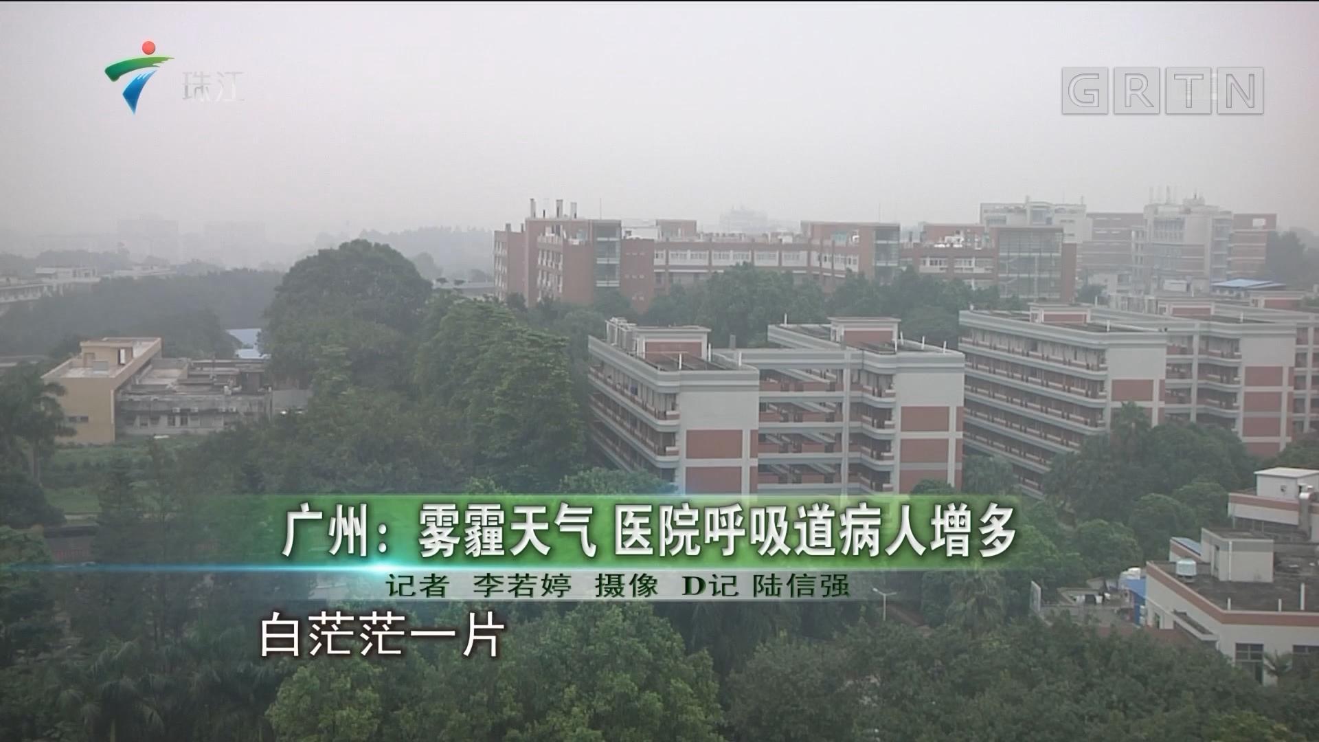 广州:雾霾天气 医院呼吸道病人增多