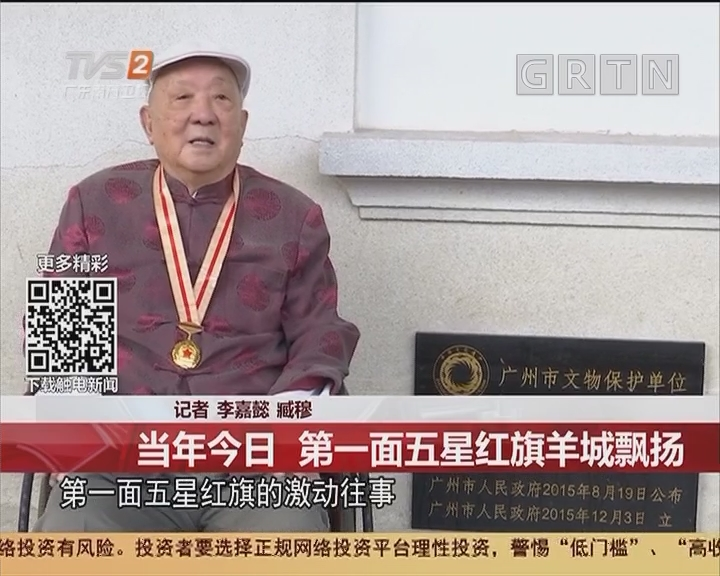 广州解放:不能忘却的纪念 当年今日 第一面五星红旗羊城飘扬