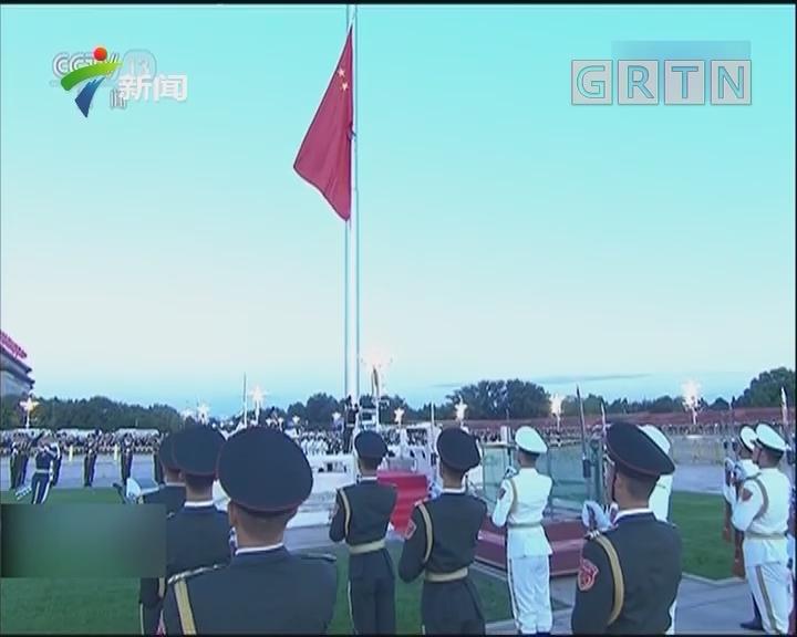 庆祝共和国69周年华诞:11万名群众现场观看天安门广场升旗仪式
