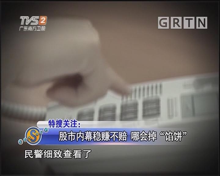 """股市内幕稳赚不赔 哪会掉""""馅饼"""""""