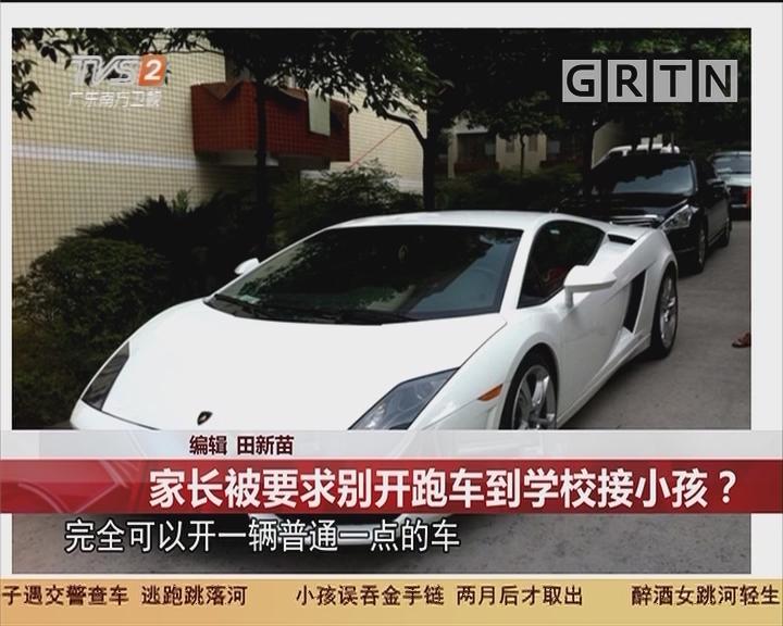今日最争议:家长被要求别开跑车到学校接小孩?