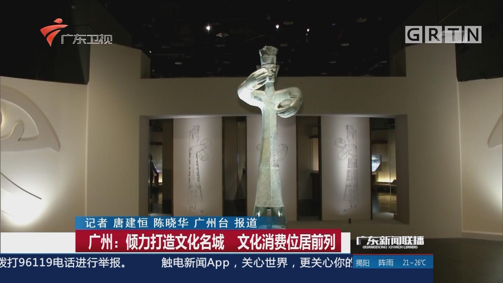广州:倾力打造文化名城 文化消费位居前列