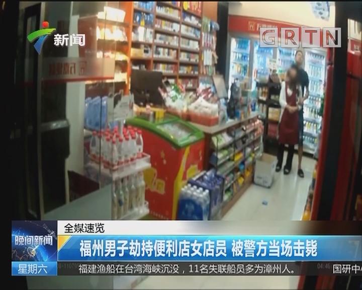 福州男子劫持便利店女店员 被警方当场击毙
