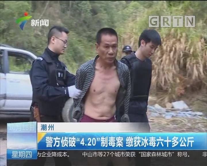 """潮州:警方侦破""""4.20""""制毒案 缴获冰毒六十多公斤"""