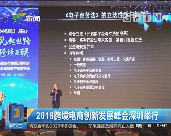 2018跨境电商创新发展峰会深圳举行