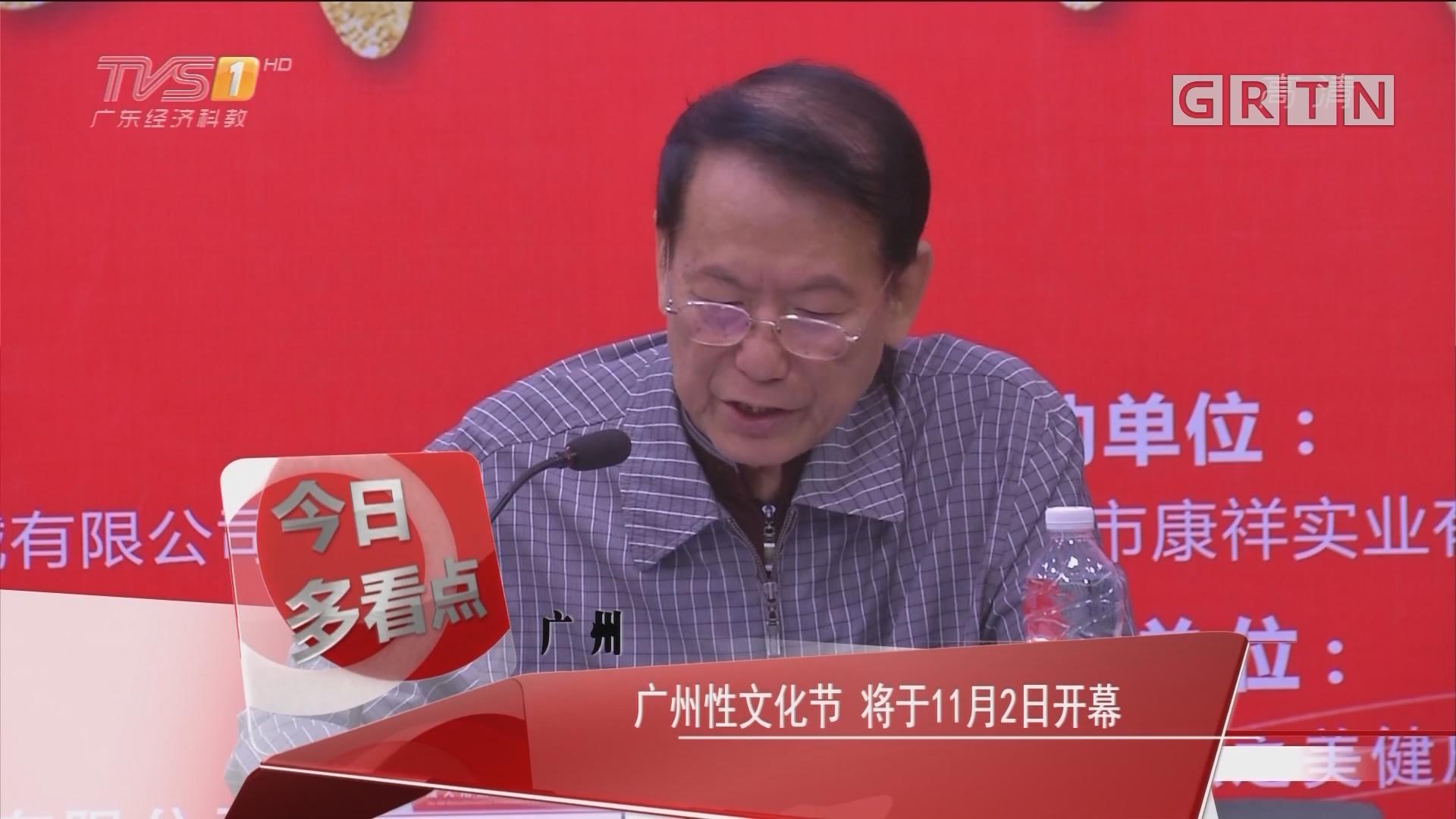 广州:广州性文化节 将于11月2日开幕