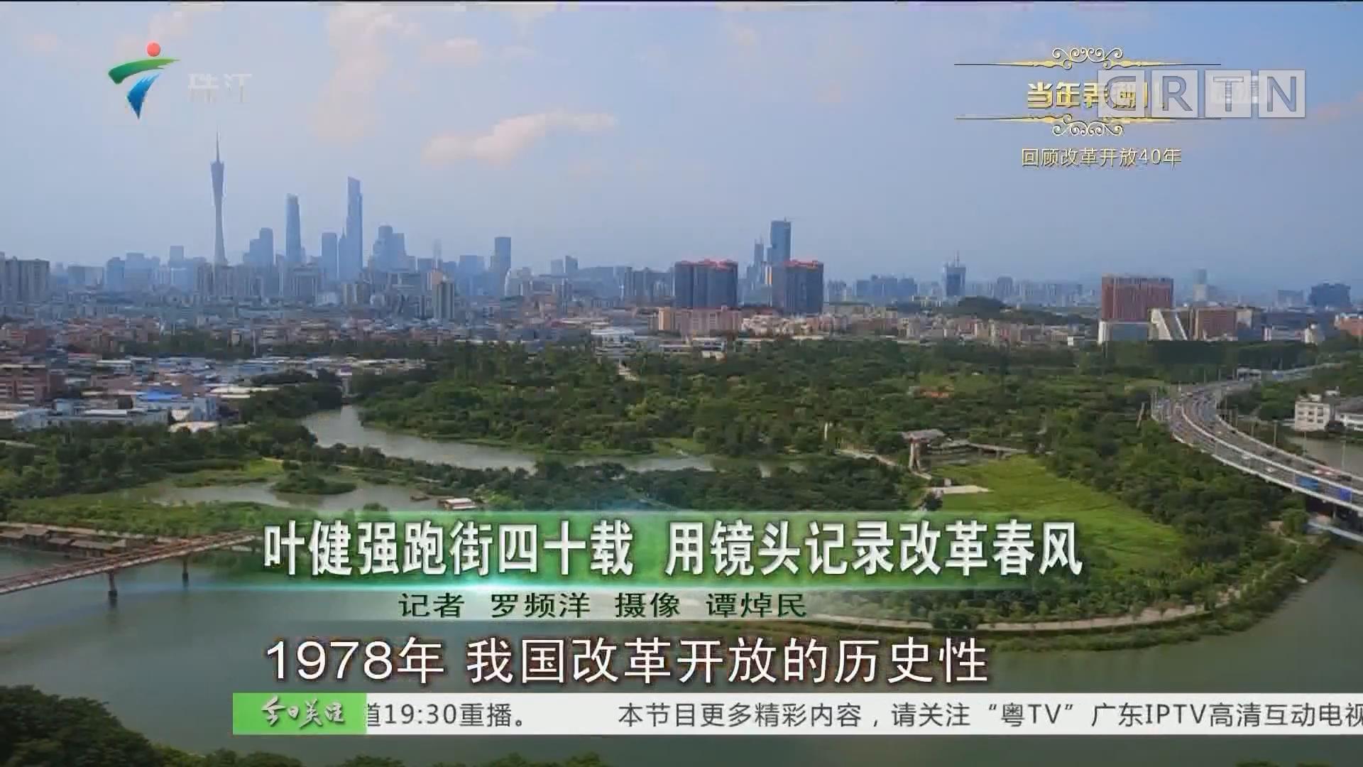 叶健强跑街四十载 用镜头记录改革春风
