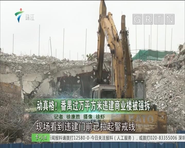动真格!番禺过万平方米违建商业楼被强拆