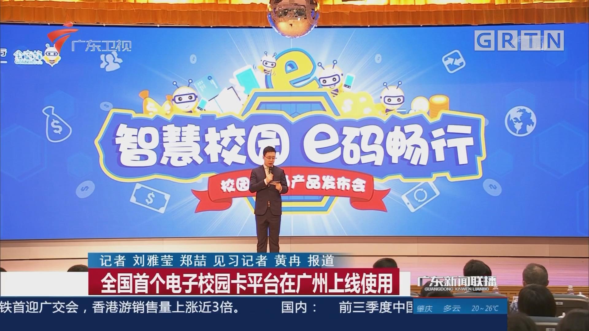 全国首个电子校园卡平台在广州上线使用