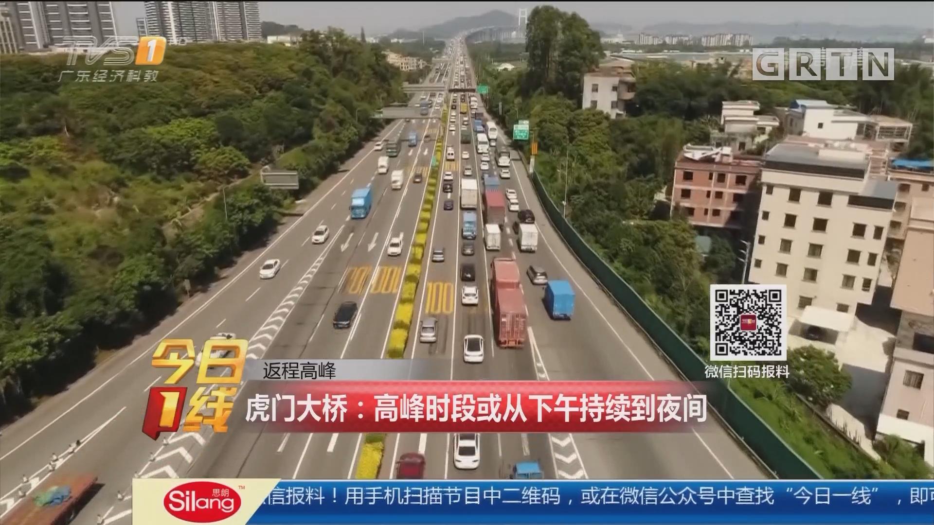 返程高峰 虎门大桥:高峰时段或从下午持续到夜间