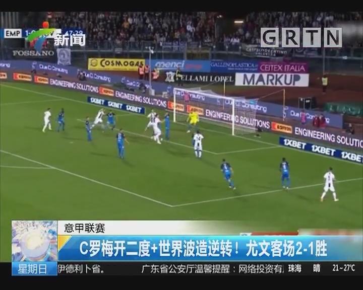 意甲联赛:C罗梅开二度+世界波造逆转! 尤文客场2-1胜