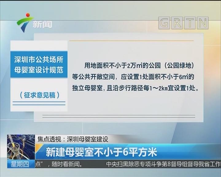 焦点透视:深圳母婴室建设 新建母婴室不小于6平方米