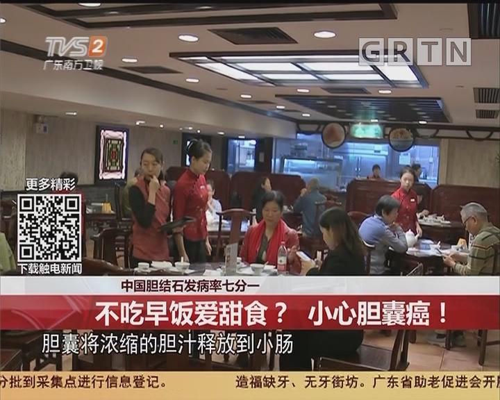 中国胆结石发病率七分一:不吃早饭爱甜食?小心胆囊癌!