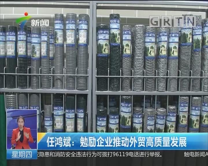 任鸿斌:勉励企业推动外贸高质量发展