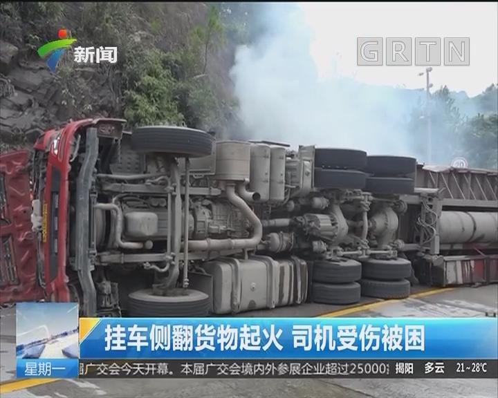 挂车侧翻货物起火 司机受伤被困
