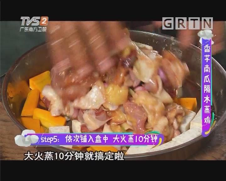 香芋南瓜隔水蒸鸡