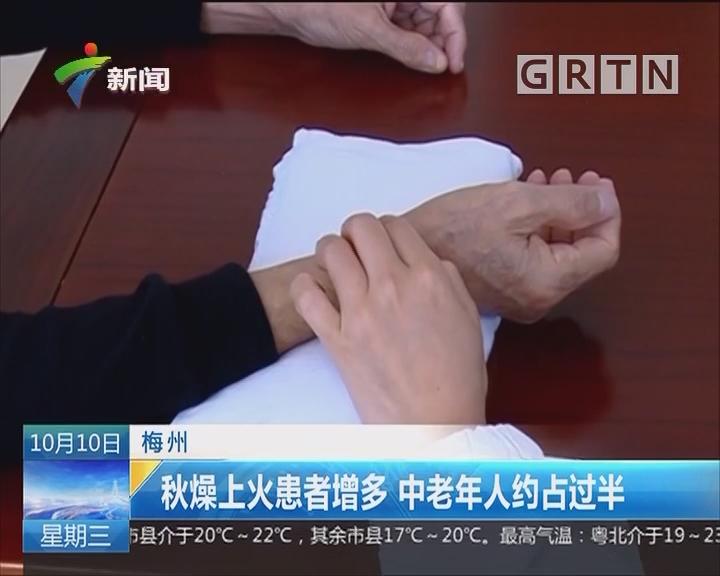 梅州:秋燥上火患者增多 中老年人约占过半