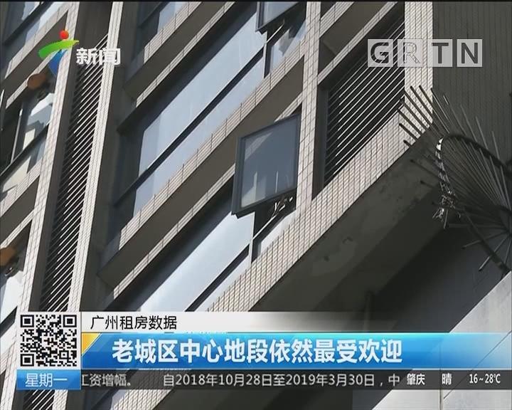 广州租房数据:老城区中心地段依然最受欢迎