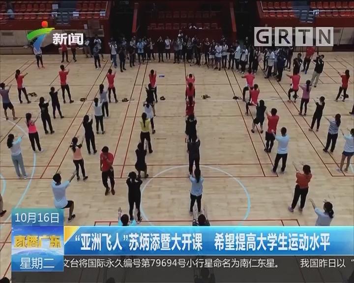 """""""亚洲飞人""""苏炳添暨大开课 希望提高大学生运动水平"""