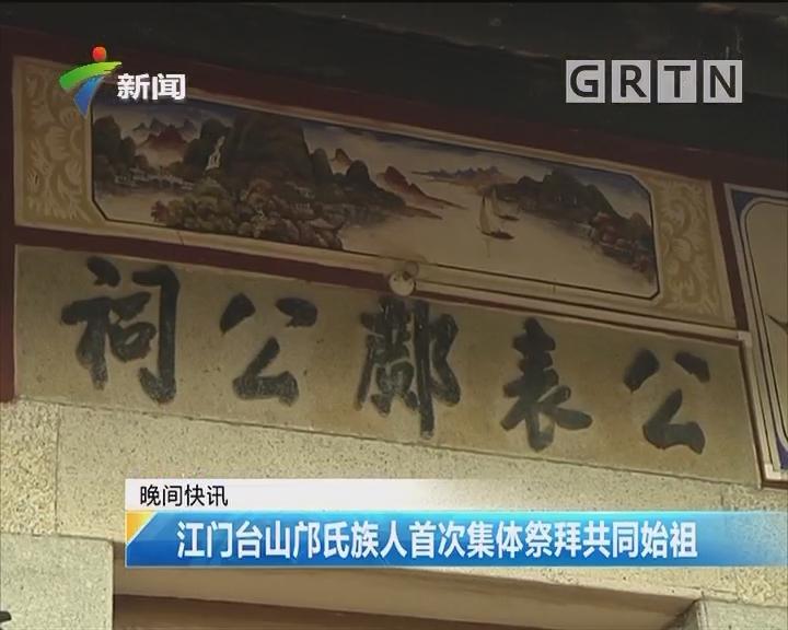 江门台山邝氏族人首次集体祭拜共同始祖