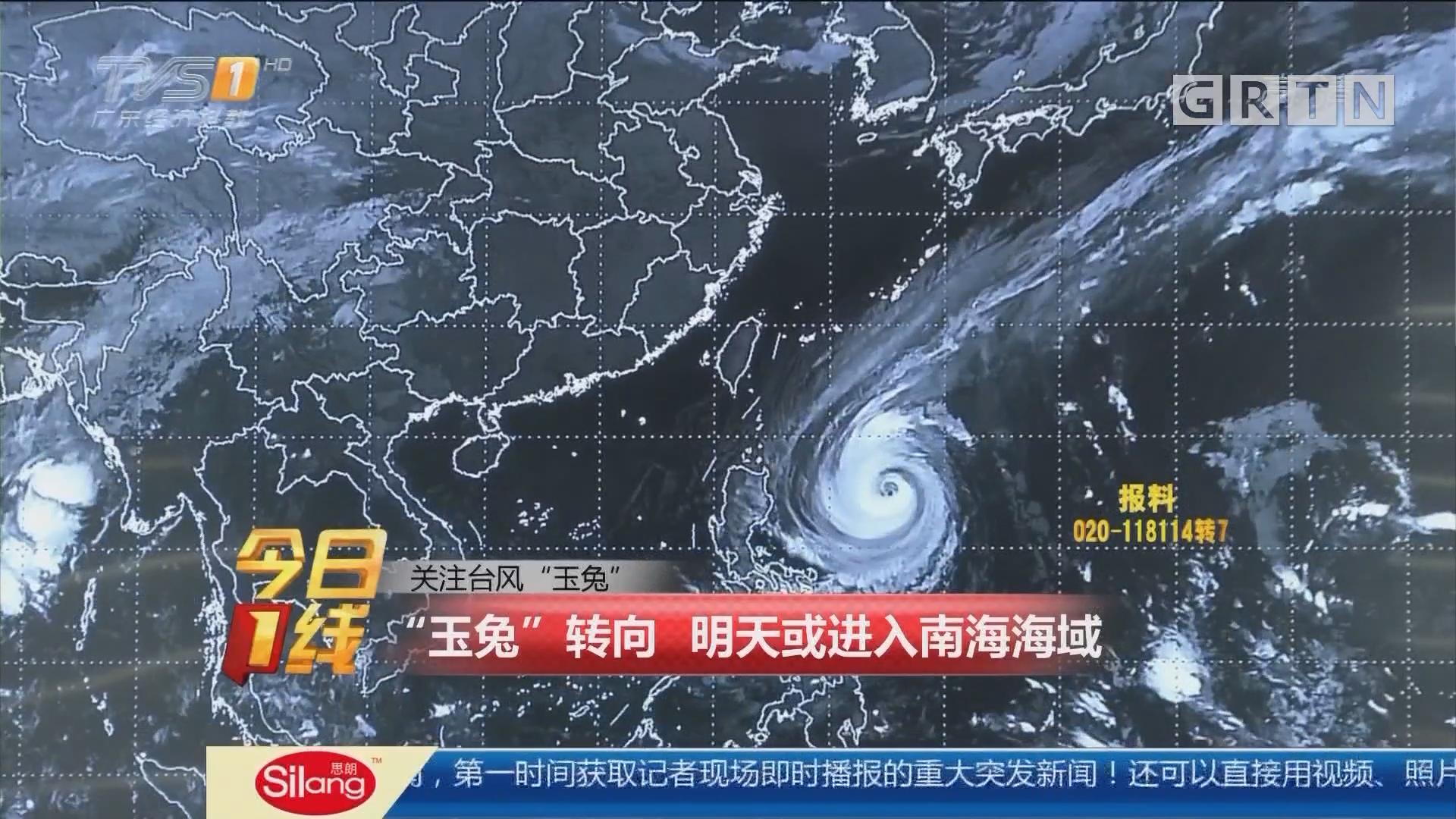 """关注台风""""玉兔"""" """"玉兔""""转向 明天或进入南海海域"""