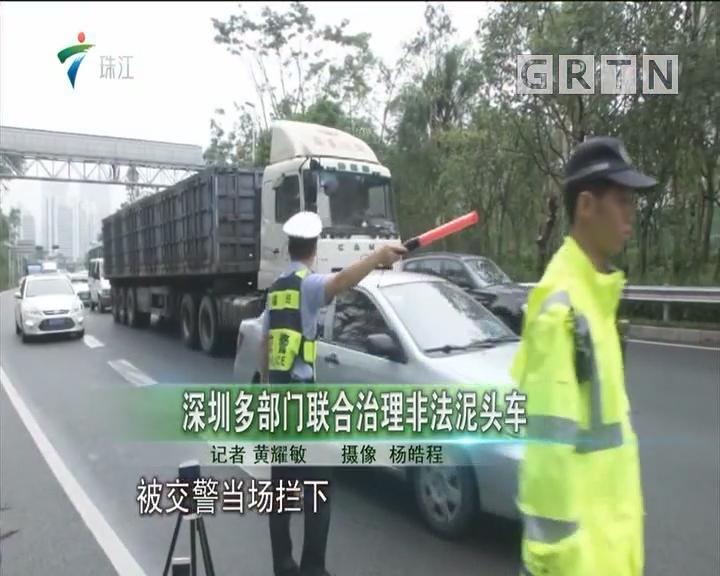 深圳多部门联合治理非法泥头车
