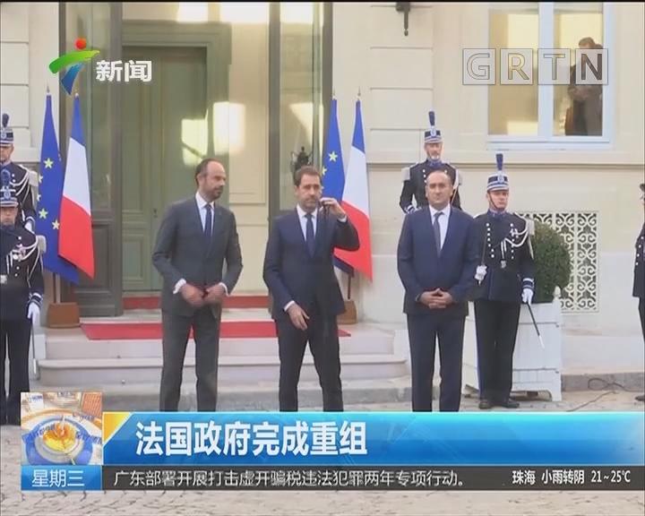 法国政府完成重组