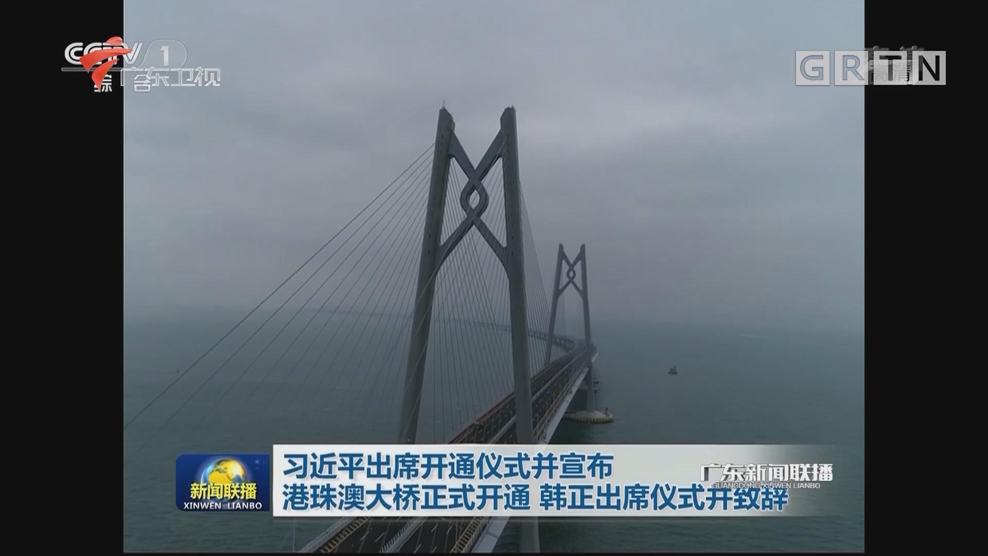 习近平出席开通仪式并宣布港珠澳大桥正式开通 韩正出席仪式并致辞