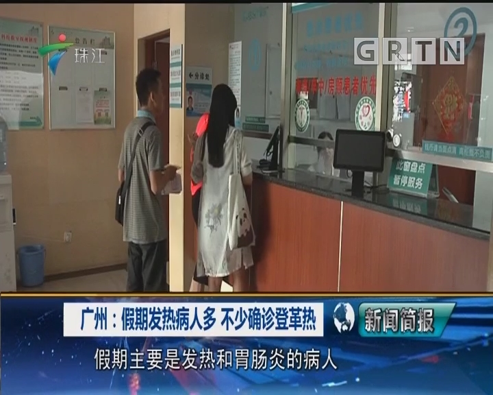 广州:假期发热病人多 不少确诊登革热
