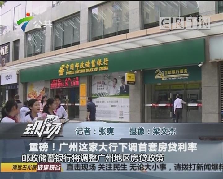 重磅!广州这家大行下调首套房贷利率