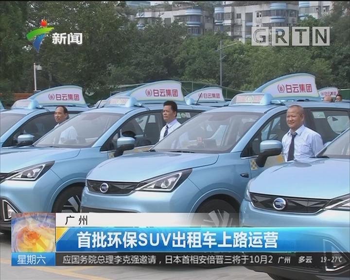 广州:首批环保SUV出租车上路运营