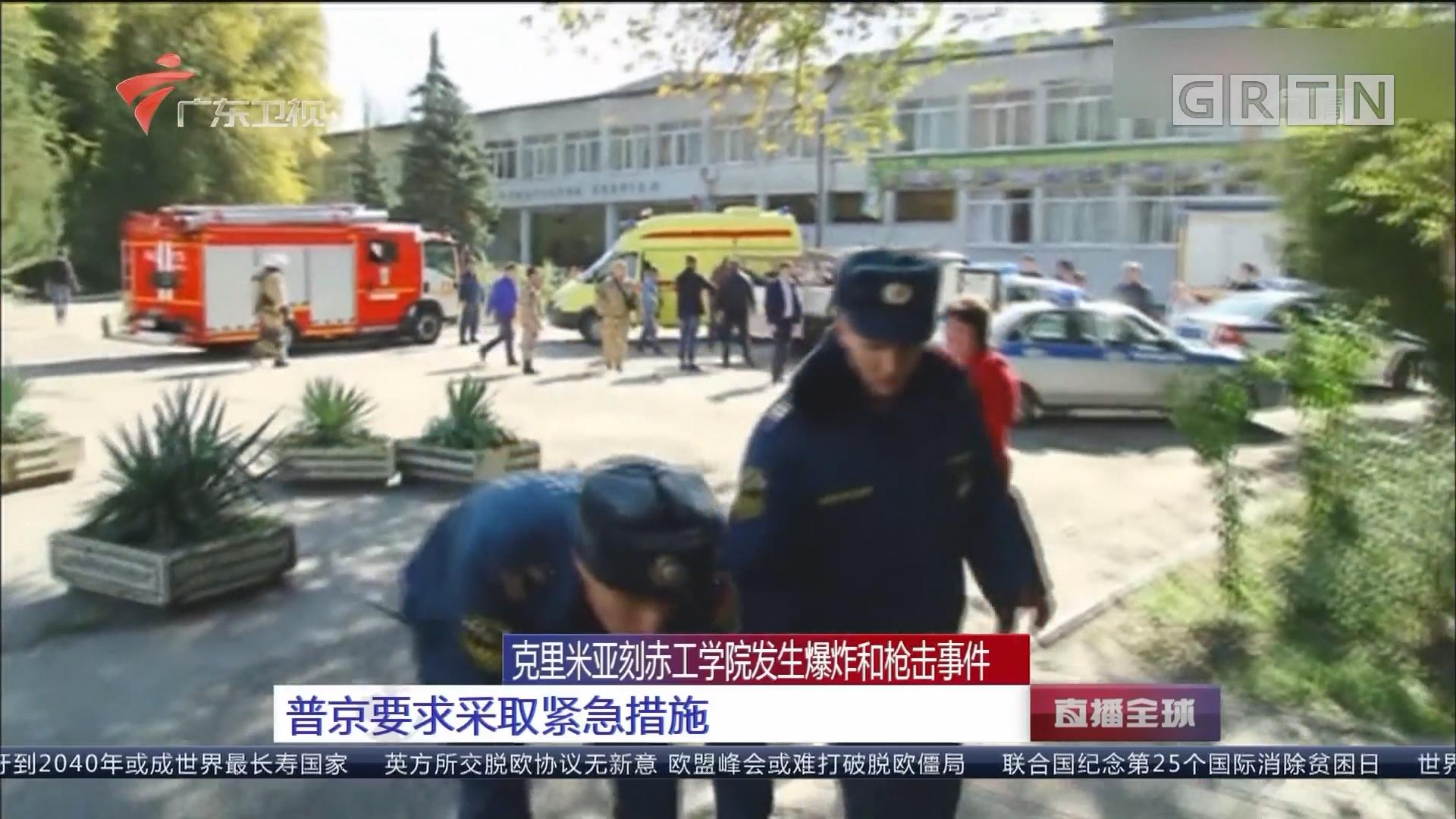 克里米亚刻赤工学院发生爆炸和枪击事件:已致19人死亡 47人受伤