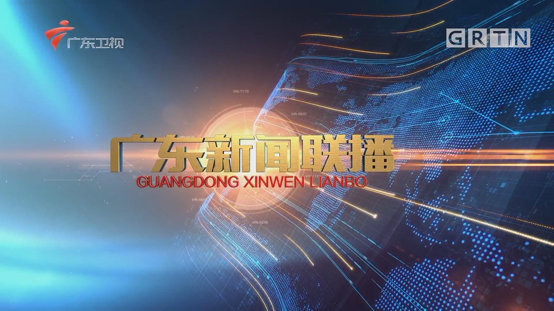 [HD][2018-10-25]广东新闻联播:广东:不断开创共建共治共享社会治理新格局