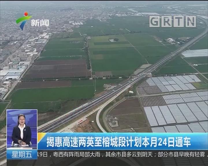 揭惠高速两英至榕城段计划本月24日通车