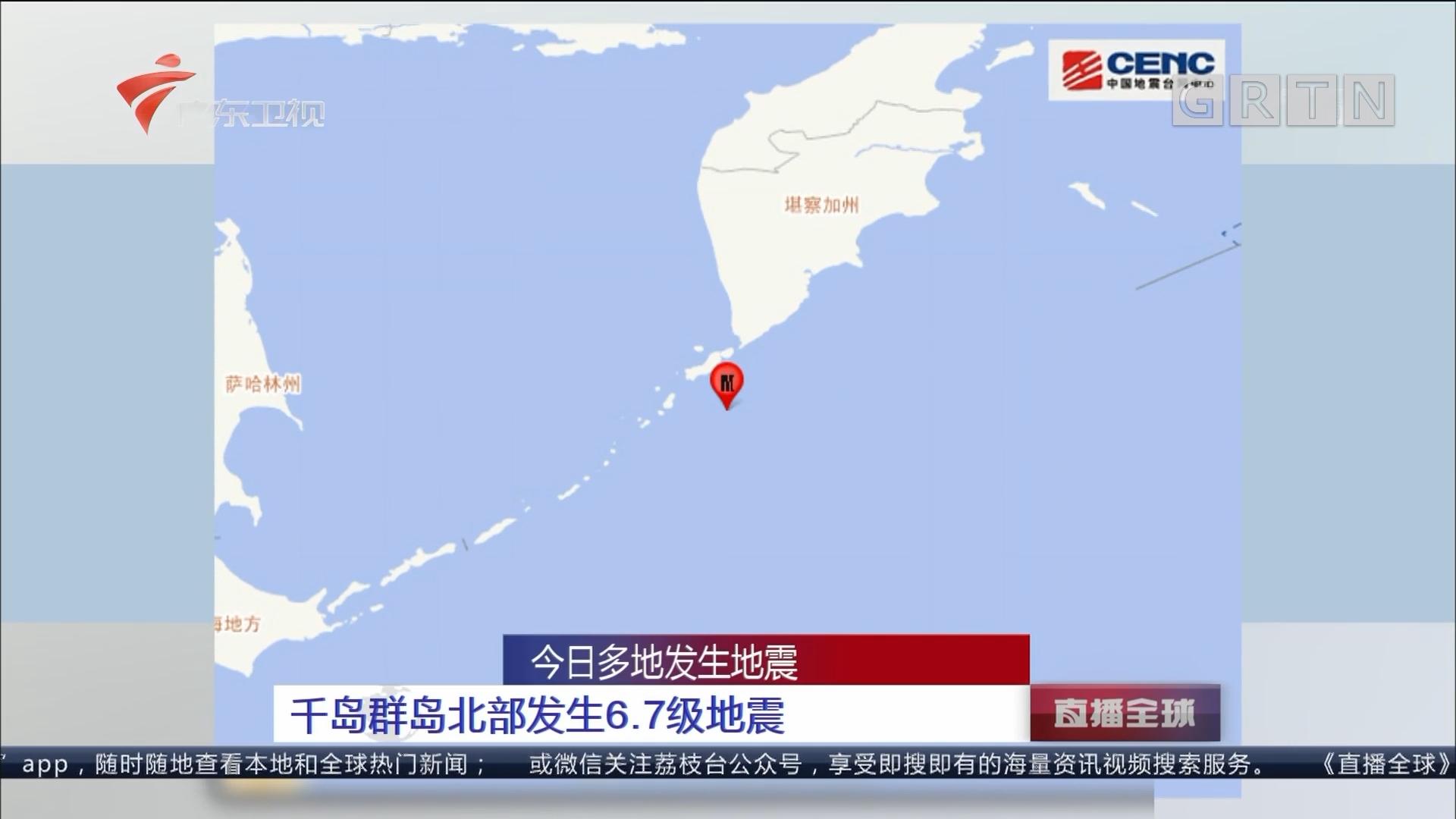 今日多地发生地震:千岛群岛北部发生6.7级地震
