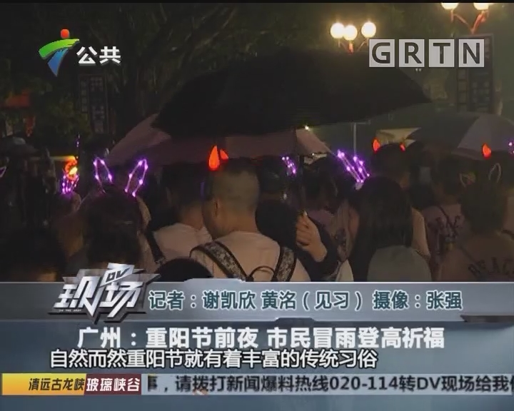 广州:重阳节前夜 市民冒雨登高祈福