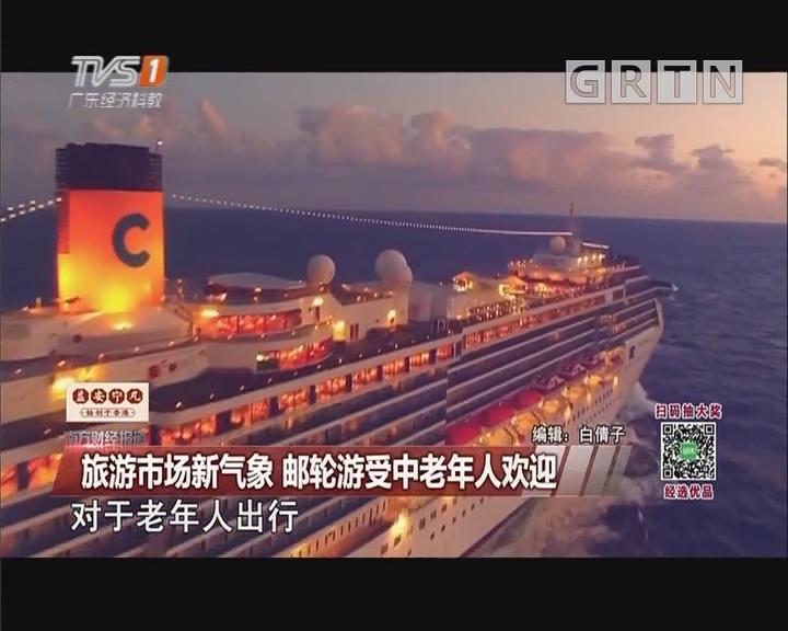 旅游市场新气象 邮轮游受中老年人欢迎