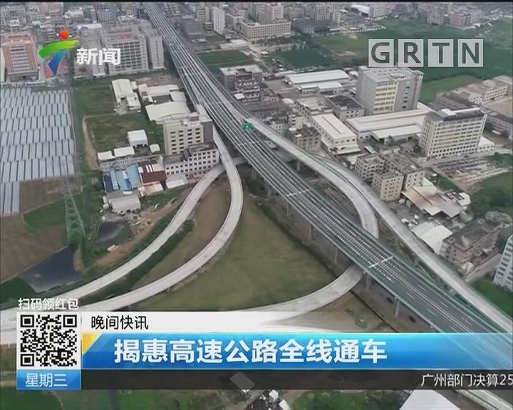揭惠高速公路全线通车