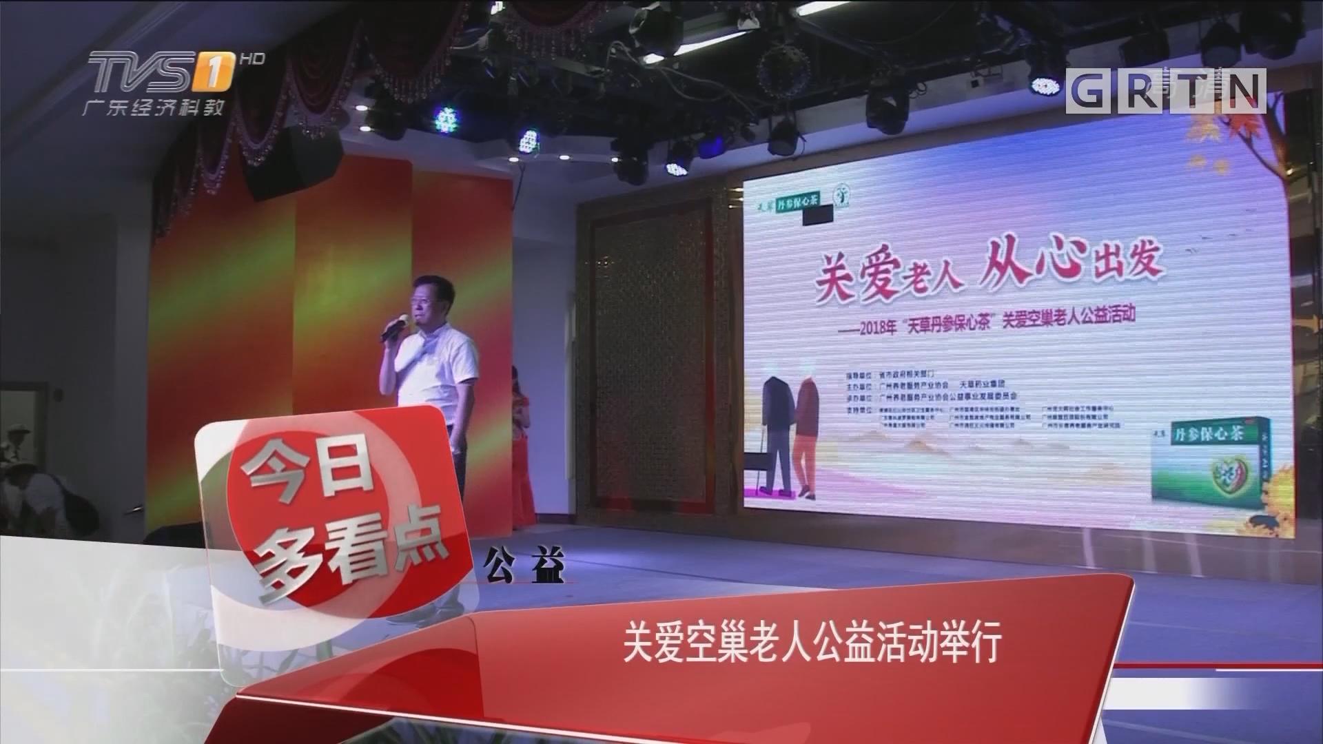 公益:关爱空巢老人公益活动举行