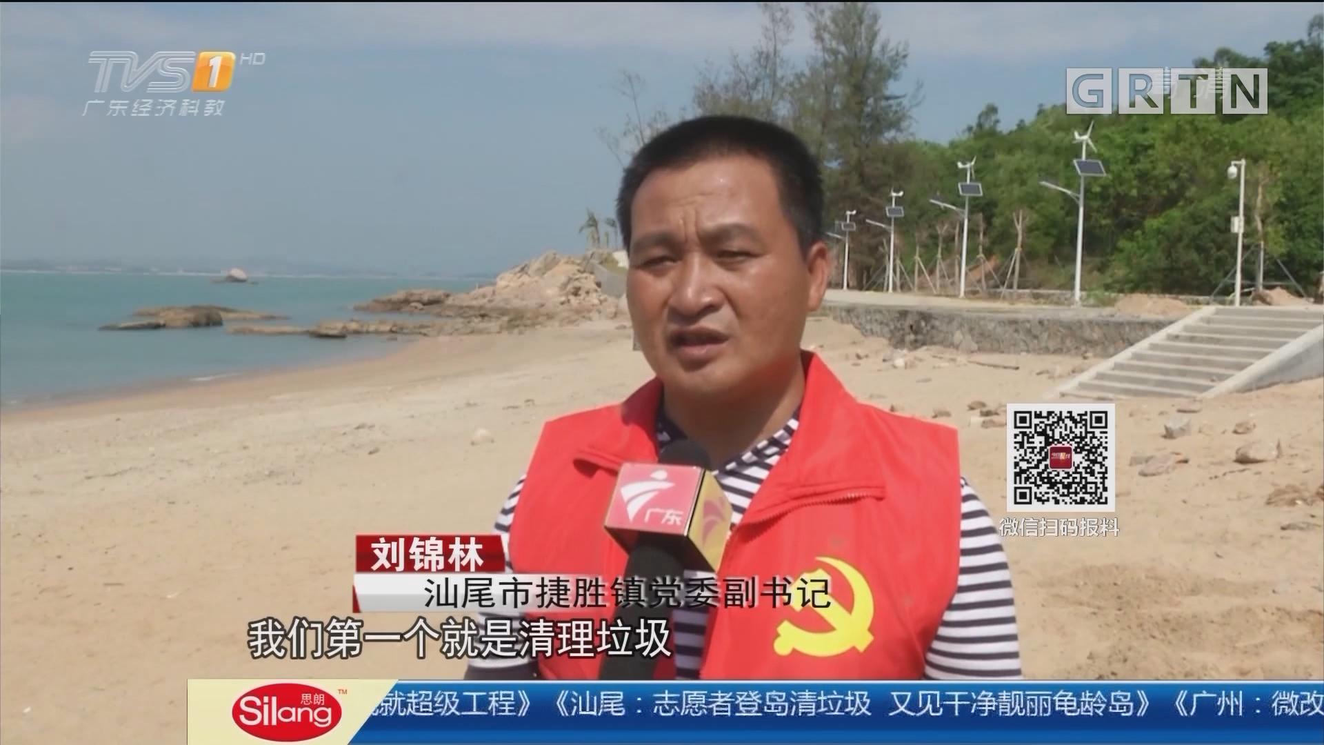 汕尾龟龄岛:志愿者登岛清垃圾 又见干净靓丽的海岛