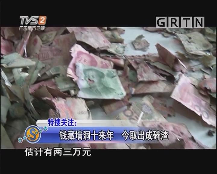 钱藏墙洞十来年 今取出成碎渣