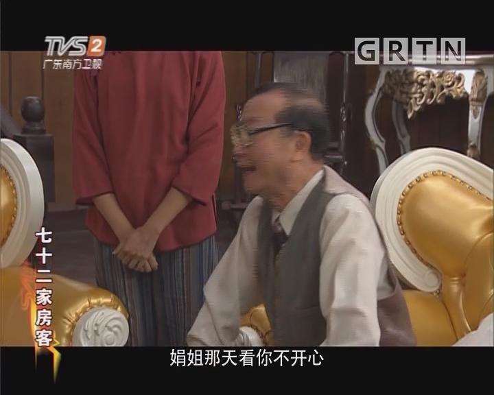 [2018-10-18]七十二家房客:炳哥不在的日子