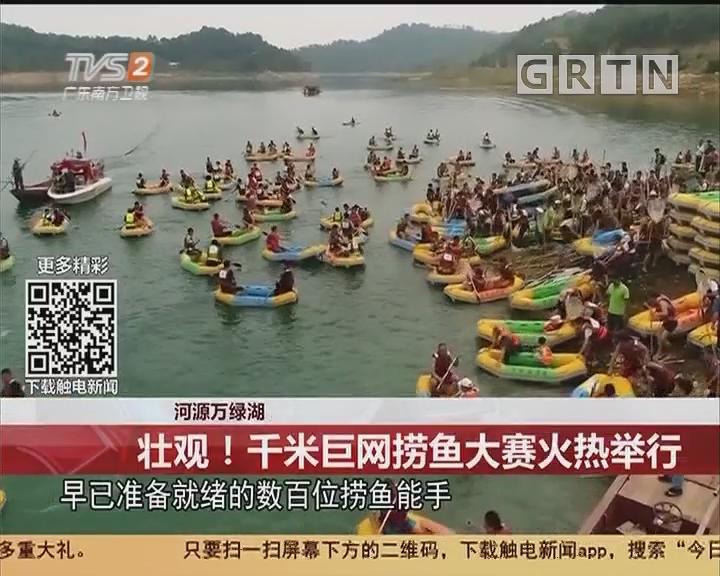 河源万绿湖:壮观!千米巨网捞鱼大赛火热举行