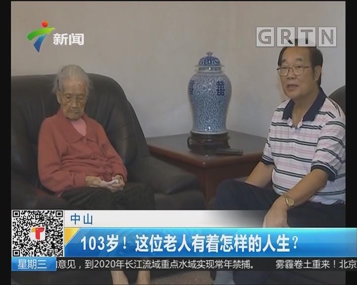 中山:103岁!这位老人有着怎样的人生?