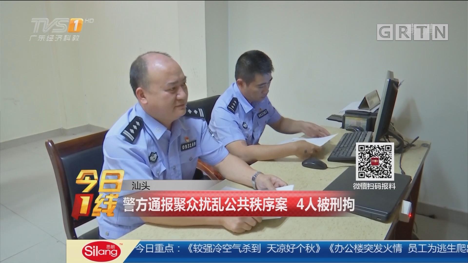 汕头:警方通报聚众扰乱公共秩序案 4人被刑拘