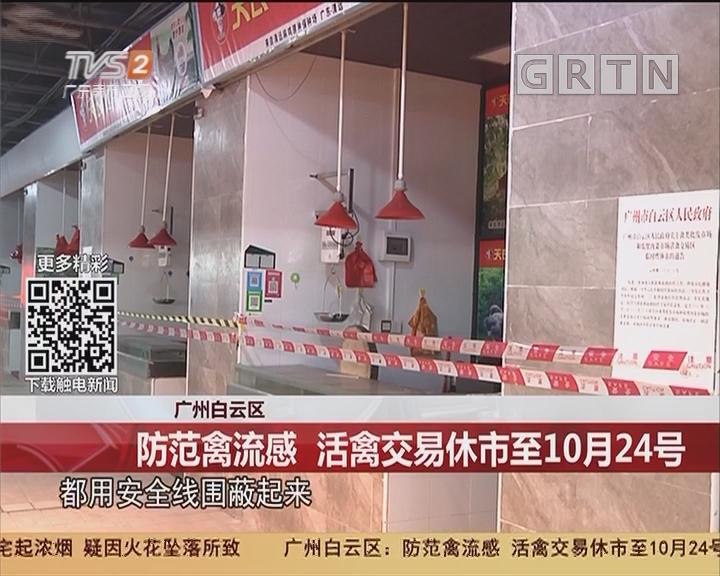 广州白云区:防范禽流感 活禽交易休市至10月24号