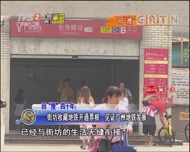 """回""""搜""""四十年:街坊收藏地铁开通票根 见证广州地铁发展"""